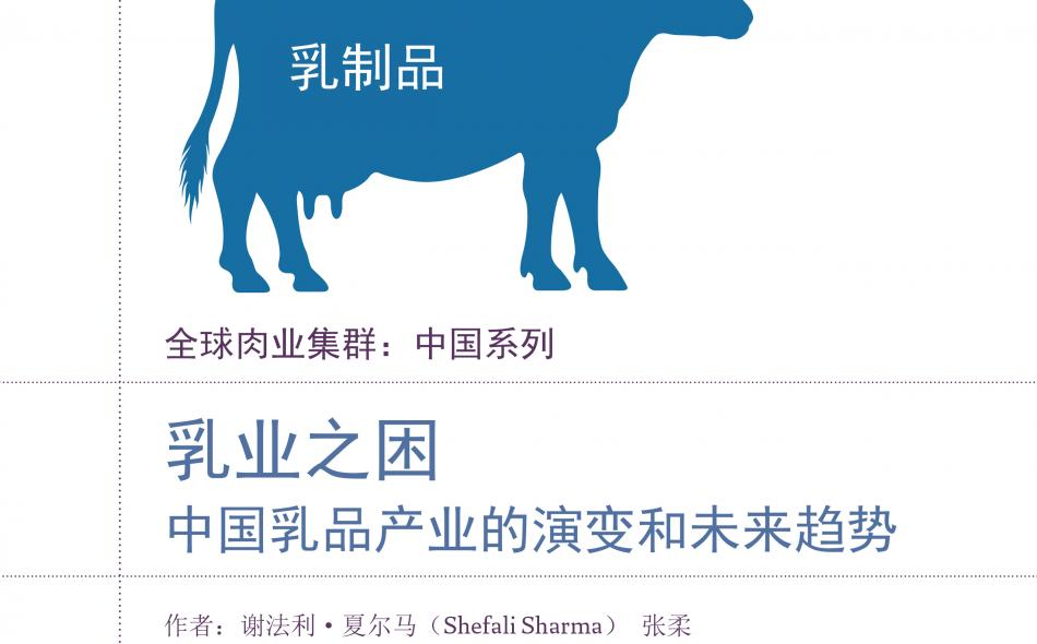 China meat report on dairy